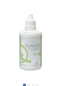 Queen's UniYal 120 ml.